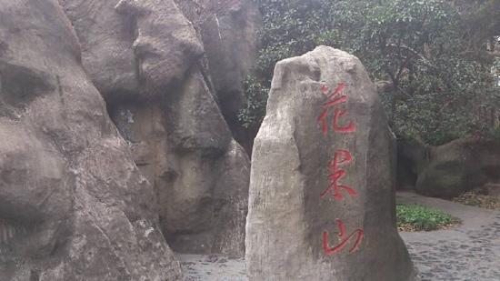 Mt Huaguoshan: 花果山