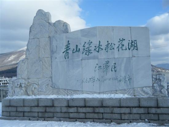 Songhua Lake: 松花湖