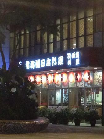 北海道日本料理(优品道店)