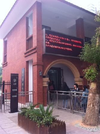 Changsha Museum : 博物馆入口领票处