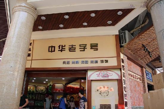 Huang Sheng Kee(Longtou Road): 好吃