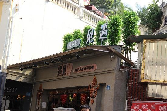 Xiamen Poem Life Hostel