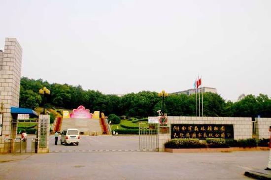 Hunan Forest Botanical Garden : 不错