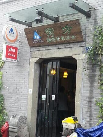 Hofang Youth Hostel: 荷方