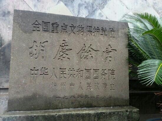 胡庆余堂博物馆