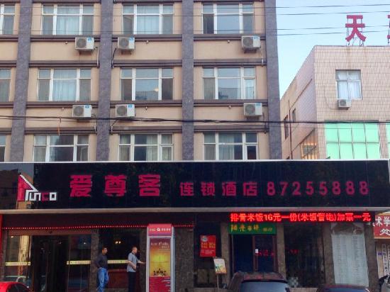 Aizunke Holiday Garden Hotel Jiaozhou: 门头照
