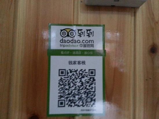 Qian's Hostel: 二维码