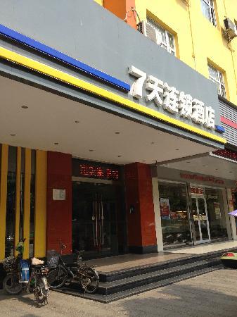 7 Days Inn Zhanjiang Xiashan Pedestrian Street Changdachang: 外观