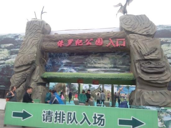 Chishui, China: 侏罗纪公园