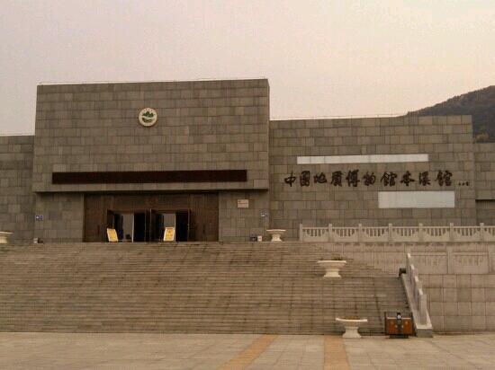 Geological Museum of China: 中国地质博物馆