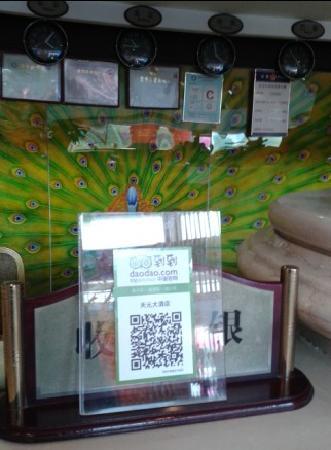 Tianyuan Hotel: 1