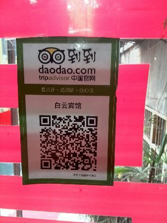 Baiyun Hotel: 二维码