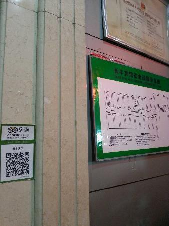 Changfeng Hotel: 二维码