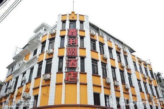 鑫利圓酒店