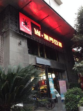 Mi Shang Macau Doulao (Jin Dou)