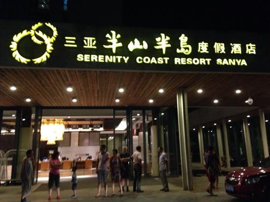 Serenity Coast Resort Sanya : 半山半岛度假酒店大堂
