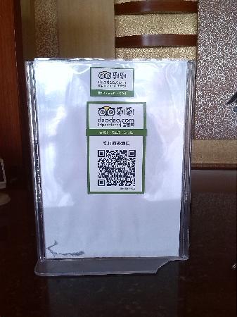 Jinzhu Business Hotel: 二维码