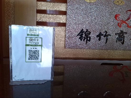 Jinzhu Business Hotel: 二维码1