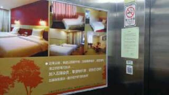 Taojin Hotel: 二维码