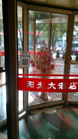 Yangguang Hotel : 二维码