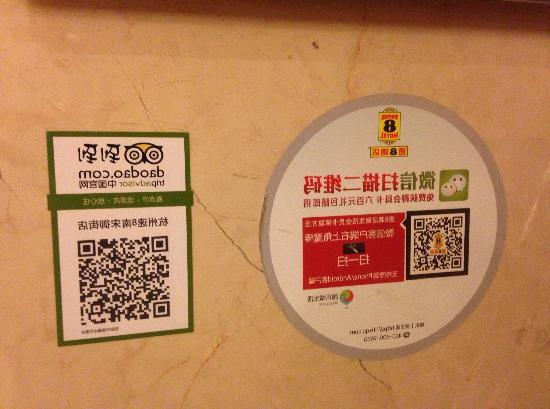 Super 8 Hangzhou Nansong Yujie : 到到网二维码