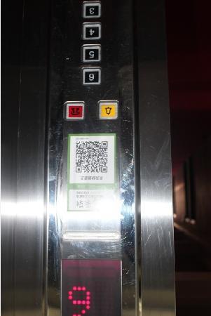 Tiantian Express Hotel: 二维码