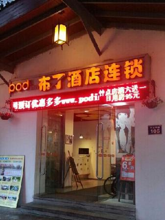 Pod Inn Hangzhou Nansong Yujie : 布丁