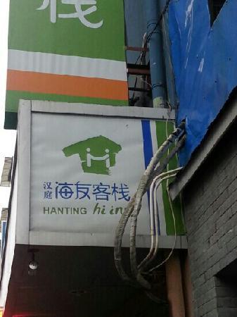 Hanting Hi Inn (Hangzhou Baochu) : 保椒店