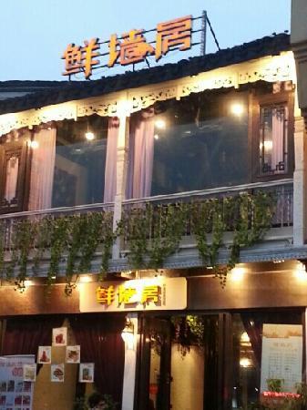 Xian Qiang Fang (Hong Qiao Road)