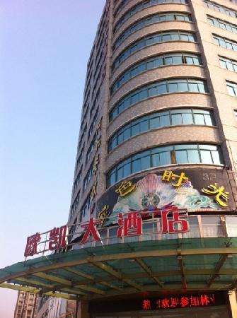 Oukai Hotel