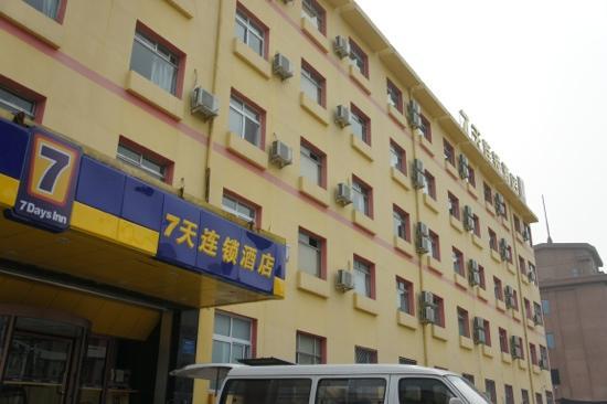 7 Days Inn Beijing Qianmen: 七天
