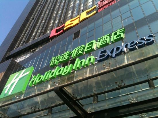 Holiday Inn Express Beijing Huacai : 智选