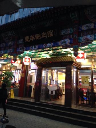 HuiFeng Old Beijing Shabu XiWai