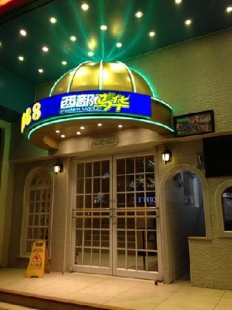 XiBu Ma Hua (HaiDianQiao Restaurant)