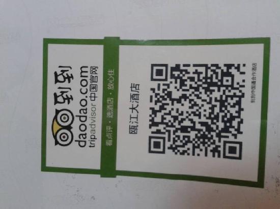 Oujiang Hotel: 二维码