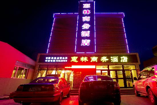 Huilin Business Hotel