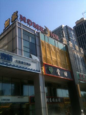 Home Inn Beijing Jian'guo Road Wanda Square: 如家