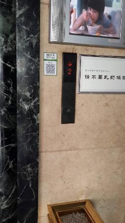 Jing Hai Hotel: 酒店二维码