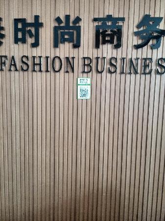 Yintai Shishang Business Hotel: 银泰酒店二维码