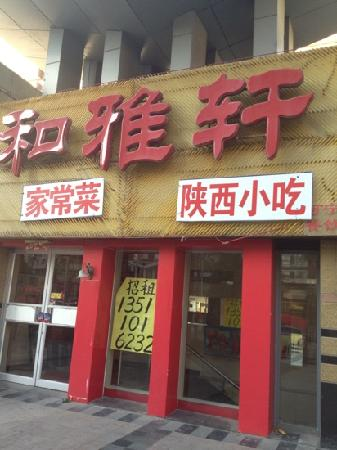 He Ya Xuan Jing Pin Jia Chang Cai