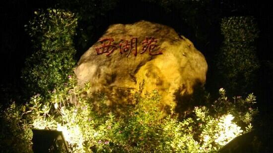 Xihuyuan Guesthouse: 门口