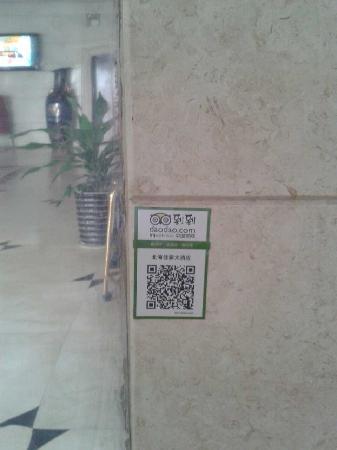 Beihai Jiajia Hotel : 二维码