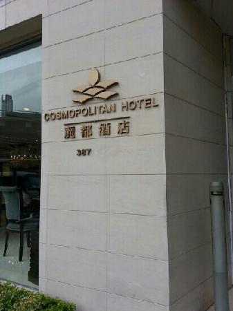 Dorsett Wanchai, Hong Kong : 丽都
