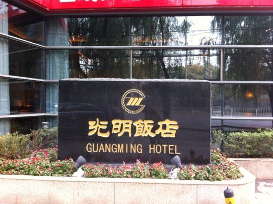 Guangming Hotel: 光明饭店