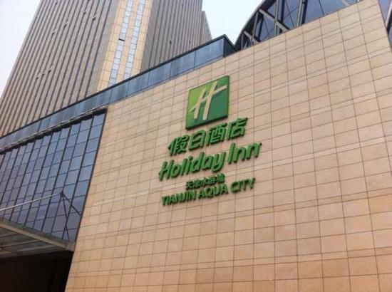 Holiday Inn Tianjin Aqua City: j