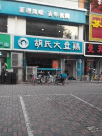 HuShi DaPanJi (TiYu Nan Main Street)