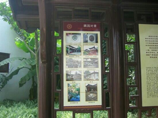 Ouyuan Garden: 耦园
