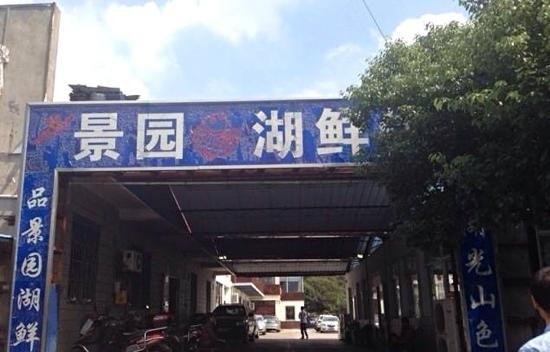 景园湖鲜馆