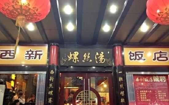 西新饭店(城中店)