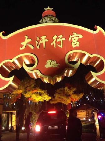 Dahanxinggong Wo'erduo Hotel: 门古包